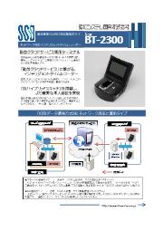 勤怠管理システム用打刻収集端末『BT-2300』カタログ 表紙画像