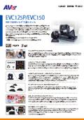 HD/フルHDテレビ会議システム『EVC125P/EVC150』