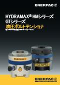 油圧ボルトテンショナ『HMシリーズ』