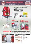 オートラインレーザー『DSL-92』【カタログ】 表紙画像