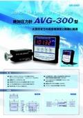真空計測機器「絶対圧力計 AVG-300」製品カタログ