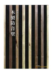 木製防音壁『安ら木シリーズ』カタログ【活用事例も多数掲載!】 表紙画像