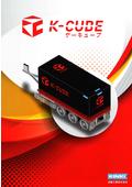 リサイクルプラント『K-CUBE』※簡単設置、すぐに稼働!
