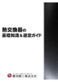 『熱交換器の基礎知識と選定ガイド』
