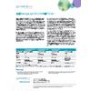 フライヤー(遺伝子治療 AAV) 迅速なat-line AAVウイルス力価アッセイ.jpg