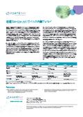 フライヤー 迅速なat-line AAVウイルス力価アッセイ 表紙画像