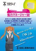 【パンフレット】電力マネージャーW|未来工業