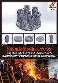 鋳造「製鋼用鋳型 インゴットケース他」 表紙画像