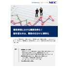 【解説資料】開発現場における業務効率化 表紙画像