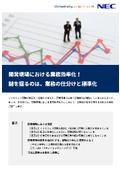【解説資料】開発現場における業務効率化5つのポイント(5ステップ)