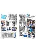 ものづくり産業広報誌「オガーレ!ACE Vol.22」発行:宮城県