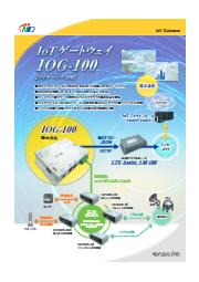 IoTゲートウェイ IOG-100【アイオージー100】 表紙画像