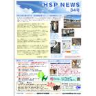 HSPニュース 34 号 表紙画像