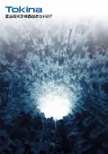 ケンコー・トキナー 「産業用光学機器総合カタログ」