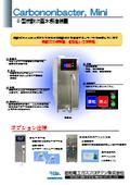小型炭酸次亜水製造装置『カーボノンバクター ミニ』製品資料