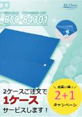 【キャンペーン】粘着除塵マット『BSC-84301』