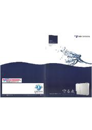電解水衛生環境システム『守る水』カタログ 表紙画像