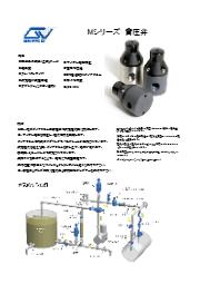 (Griffco) Mシリーズ 背圧弁(樹脂モデル、金属モデル) 表紙画像