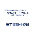 スマート・F・ウォール 施工事例付カタログ 表紙画像