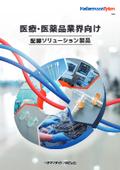 医療・医薬品業界向け配線ソリューション製品 結束バンドカタログ ヘラマンタイトン