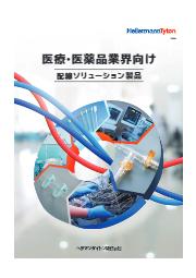 医療・医薬品業界向け配線ソリューション製品 結束バンドカタログ ヘラマンタイトン 表紙画像
