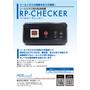 RP-CHECKER 表紙画像