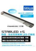 『防湿・防水形非常用LED灯器具 VYAA・VYBA』製品カタログ 表紙画像