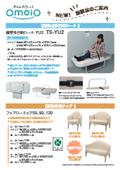 新製品情報 横型多目的シートYU2 フェアリーチェア120