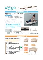 新製品情報 横型多目的シートYU2 フェアリーチェア120 表紙画像