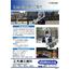 『SLAM技術を活用した3次元計測サービス』 表紙画像