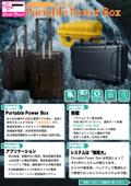 可搬型電源「Portable Power Box」