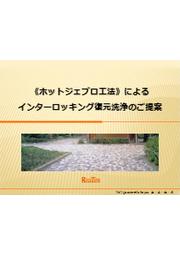 【ホットジェブロ工法】インターロッキング復元洗浄の提案書 表紙画像