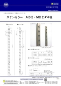 製品別カタログ ステンカラー『AD2/MD2ダボ柱』 表紙画像