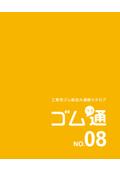 工業用ゴム製品通販カタログ『ゴム通 No.8』 表紙画像