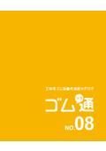 工業用ゴム製品通販カタログ『ゴム通 No.8』