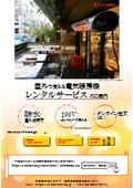電気暖房機レンタルサービス