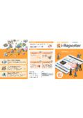 現場帳票ペーパーレス化ソリューション『i-Reporter』 表紙画像