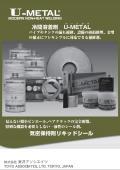 冷間溶着剤Uーメタル&気密保持剤リキッドシール総合カタログ