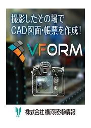 デジタルカメラ計測自動図化システム VFORM(ブイフォーム) 表紙画像