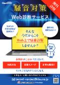 騒音対策「WEBで騒音診断サービス」無料実施中!
