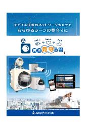 防犯/監視カメラ『現場見守る君』総合カタログ 表紙画像