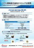 船舶燃料用添加剤(スラッジ分散安定)アデカエコロイヤル SD-20