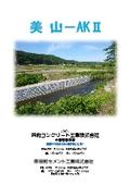 美山 AK2 表紙画像