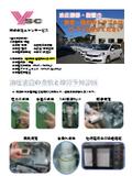 油圧装置の故障予知診断:株式会社ユケンサービス 表紙画像