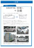 【製品・実績】車両ラッピング