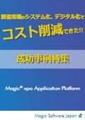 ローコード開発ツール『Magic xpa Application Platform』導入事例集