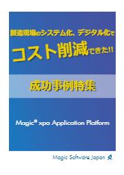 ローコード開発ツール『Magic xpa Application Platform』導入事例集 表紙画像