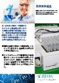 【技術資料】DEENA2 を用いた米(玄米及び精米)や稲穂中のカドミウム 等の金属分析における硝酸加熱分解等の前処理操作の自動化 表紙画像