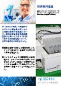 【技術資料】金属分析における硝酸分解等の前処理操作の自動化 表紙画像