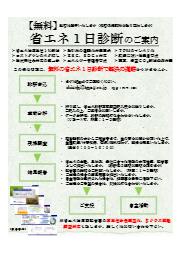 【無料】省エネ1日診断のご案内 表紙画像